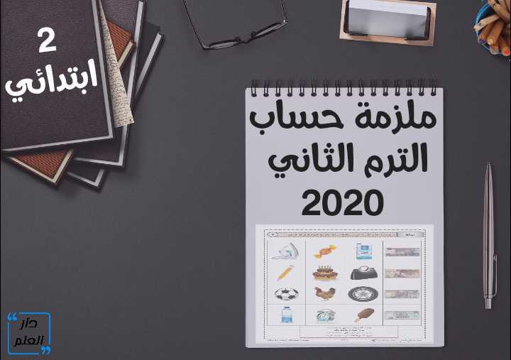 ملزمة حساب للصف الثانى الابتدائى الترم الثانى 2020