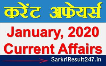 जनवरी, 2020 करंट अफेयर्स PDF Download - January Month 2020 Current Affairs in Hindi