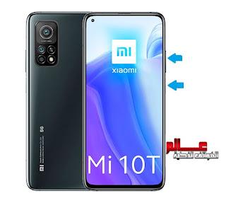 طريقة فرمتة واعادة ﺿﺒﻂ ﺍﻟﻤﺼﻨﻊ شاومي Xiaomi Mi 10T 5G