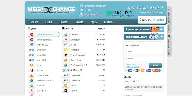 MegaXChange - сервис для обмена валют
