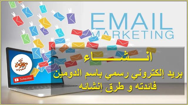 انشاء بريد الكتروني رسمي للشركات و الموظفين و المدونات - فوائده و طرق انشائه