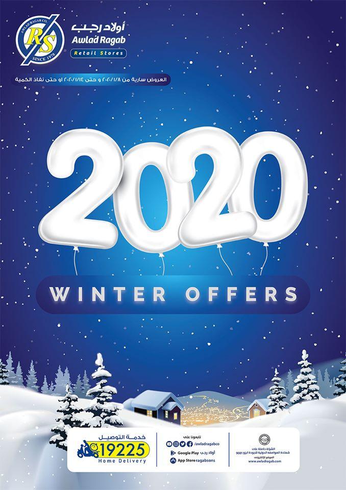 عروض اولاد رجب عروض الشتاء من 8 يناير حتى 14 يناير 2020