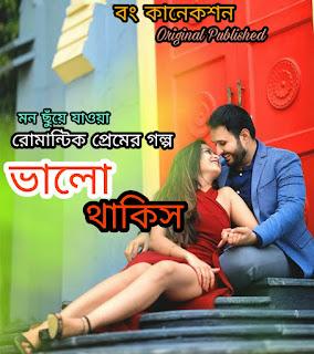 ভালো থাকিস - Heart Touching Bengali Love Story - Valobashar Romantic Premer Golpo Bangla