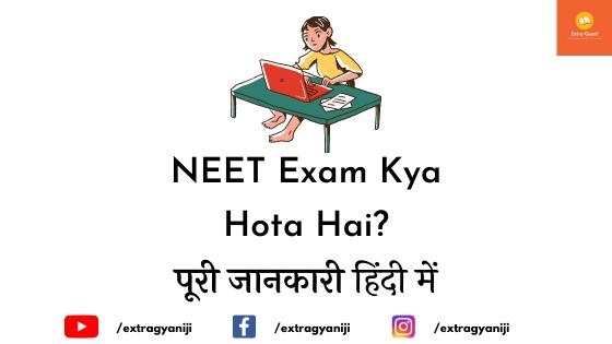 NEET Exam Kya Hota Hai