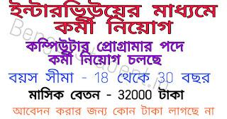 Computer Programmer Recruitment 2019 - Apply Now in ICMR- National Institute of Cholera & Enteric Diseases (NICED Kolkata)