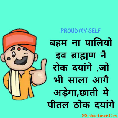 Brahman pandit status