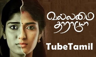 Vallamai Tharayo | Episode 25 | YouTube Exclusive | Tamil Serial