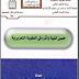 حسن النية وأثره في العقوبة التعزيرية - حسن بن هندي العماري pdf