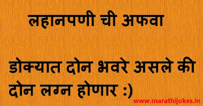 childhood marathi jokes