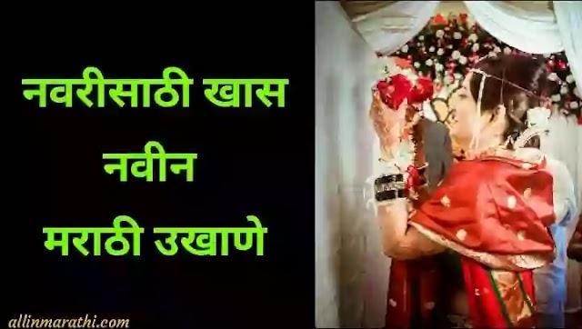 marathi ukhane for bride | नवीन मराठी उखाणे नवरीसाठी | marathi ukhane for female