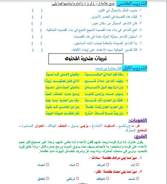 المراجعة النهائية لغة عربية للصف الاول الثانوى الترم الاول 2021