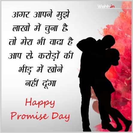 Promise Day Shayari Images For Whatsapp