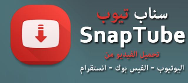 تحميل سناب تيوب للأندرويد أحدث إصدار للنسخة العربية