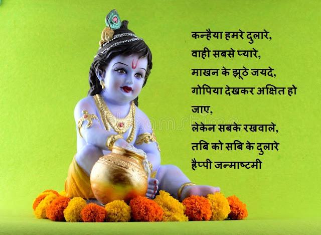 Happy Janmashtami Shubhkamnaye Wishes in Hindi