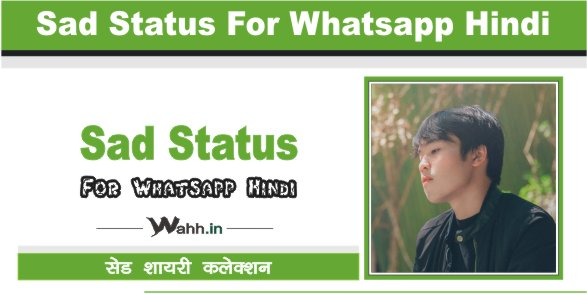 Sad-Status-For-Whatsapp-Hindi