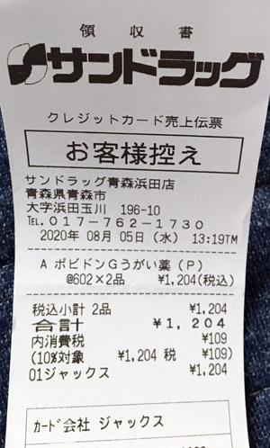 サンドラッグ 青森浜田店 2020/8/5 ポビドンGうがい薬購入のレシート