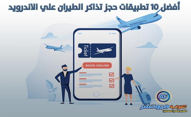 أفضل 10 تطبيقات حجز تذاكر الطيران علي الاندرويد