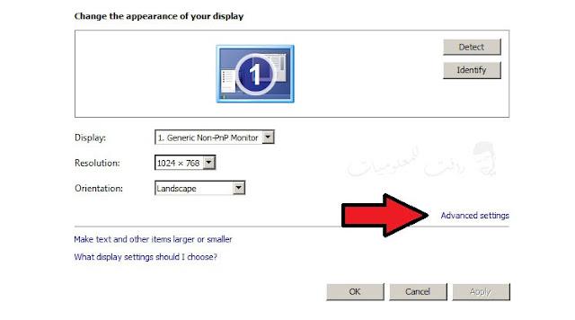 معرفة كارت الشاشة من ويندوز 7