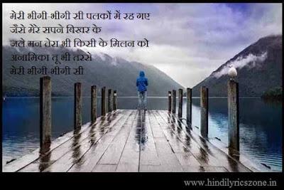 Meri Bheegi-Bheegi Si Palakon mein Rah gae lyrics - Kishore Kumar । Anamika । R D Burman । Hindilyricszone.in