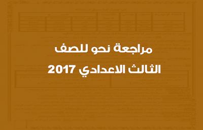 مراجعة نحو للصف الثالث الاعدادي 2017