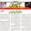 Article In Agahi By My Friend
