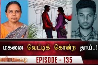 Kannadi 27-02-2020 Kalaignar Tv