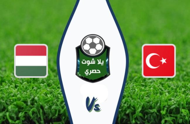 مشاهدة مباراة تركيا والمجر