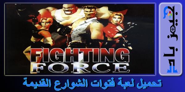 تنزيل لعبة فتوات الشوارع fighting force