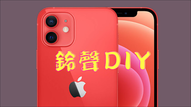 iPhone鈴聲 :DIY 、免電腦、直接在iPhone上製作並輸出鈴聲 ( 使用內建免費的『Garageband』 App ) 完整設置過程