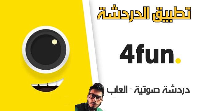 4Fun Lite, تطبيق 4Fun Lite,برنامج 4Fun Lite,تنزيل 4Fun Lite,تحميل 4Fun Lite,تنزيل تطبيق 4Fun Lite,تحميل تطبيق 4 Fun Lite,تطبيق فور فن لايت