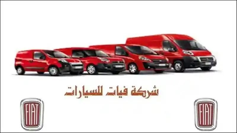 شركة ابارث للسيارات