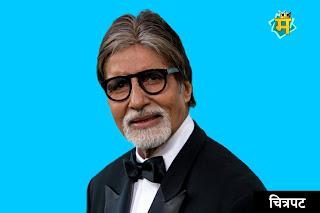 Amitabh Bachchan biography in marathi
