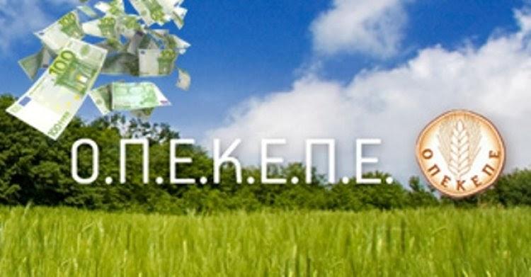 Νέες πληρωμές από τον ΟΠΕΚΕΠΕ συνολικού ύψους 2,3 εκατ. ευρώ