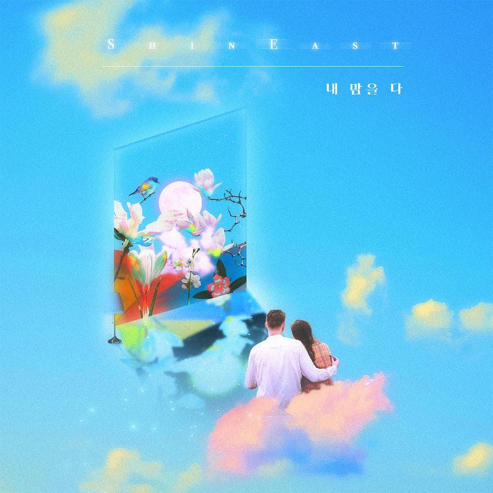 ShinEast – 내 맘을 다 (Feat. Tania, 방민영) – Single