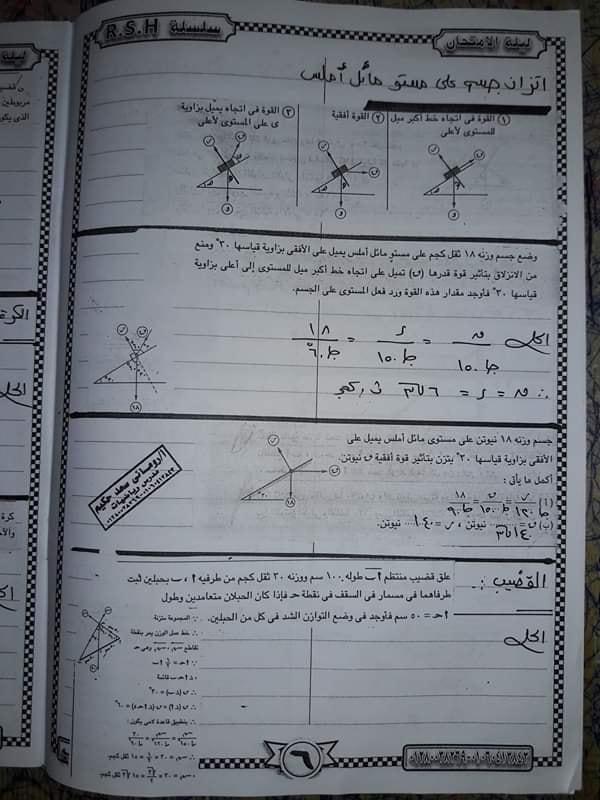 مراجعة تطبيقات الرياضيات تانية ثانوي مستر / روماني سعد حكيم 6