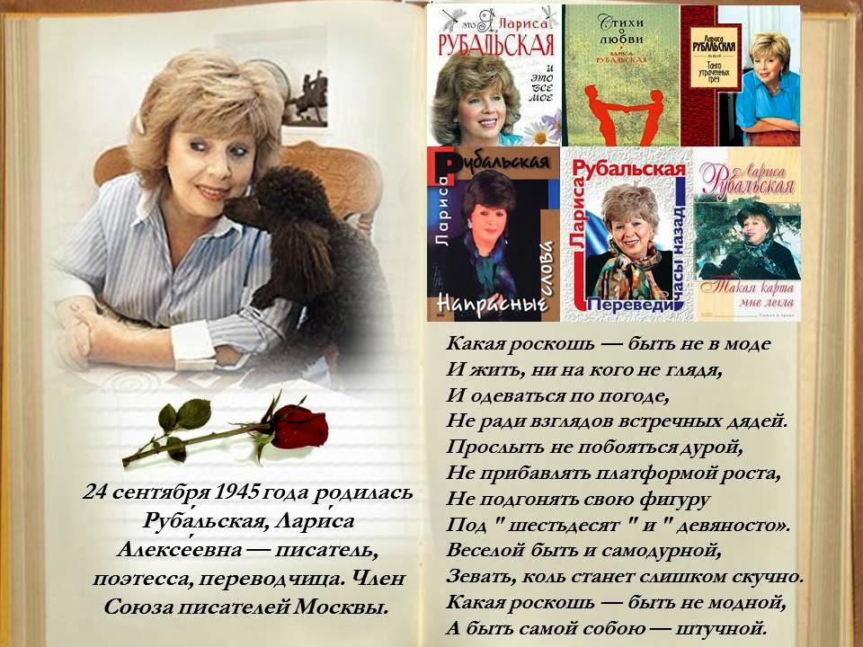 Стихи о женщине ларисы рубальской красивые с днем рождения, открытка вектор