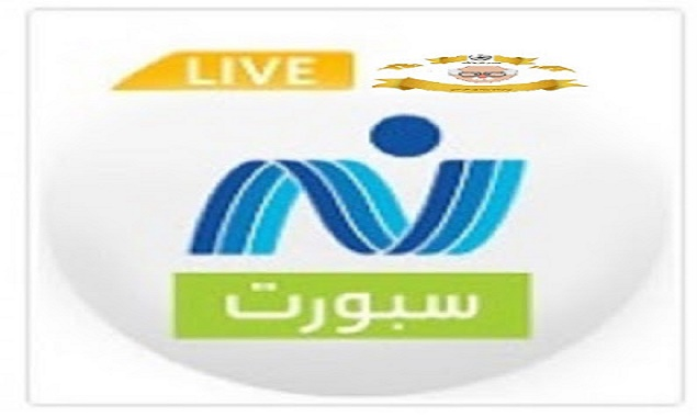 نيل سبورت|بث مباشر|Nile Sport