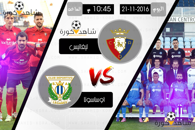 نتيجة مباراة ليغانيس وأوساسونا اليوم بتاريخ 21-11-2016 الدوري الاسباني