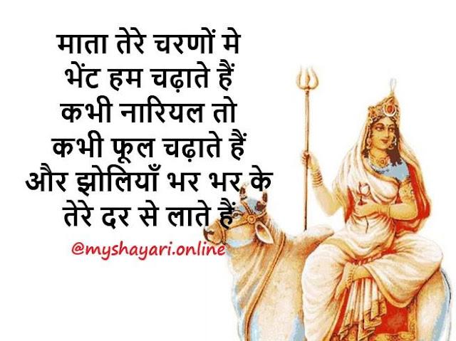 First Navratri Shailputri Mata Shayari