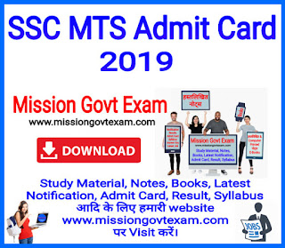 Ssc mts admit card region wise