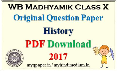 PDF Download Madhyamik History Question Paper 2017 | इतिहास प्रश्नपत्र | History Original Question Paper 2017 WB | West Bengal Board Class X | Madhyamik Class 10th Old Question Paper | Madhyamik 2017 Question Paper | Free PDF Download | Last 10 Years Question | WBBSE : myhindimedium.in