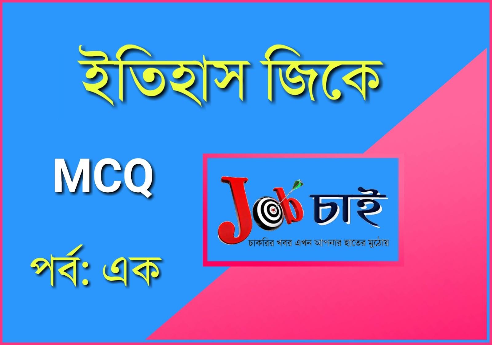 ইতিহাস জিকে MCQ প্রশ্ন ও উত্তর | History GK MCQ in Bengali | Part-1
