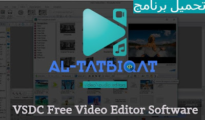 تحميل برنامج VSDC Video Editor Pro مجانا