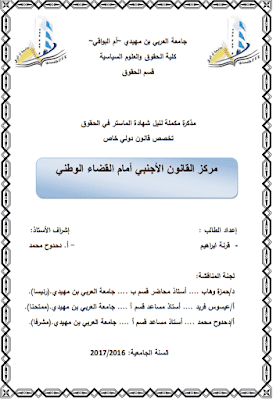 مذكرة ماستر: مركز القانون الأجنبي أمام القضاء الوطني PDF