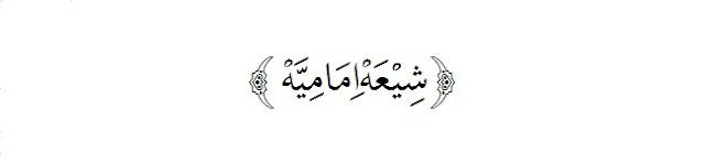 Syiah imamiyah