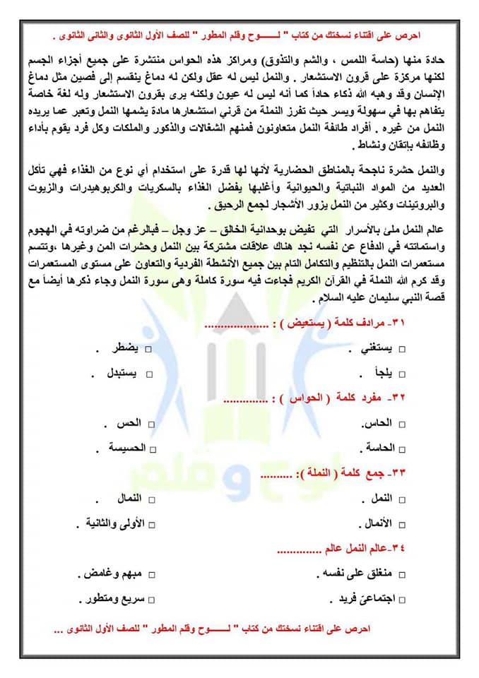 اسئلة امتحان اللغة العربية 1 ثانوي نظام جديد أ/ محمد منصور فياض 6