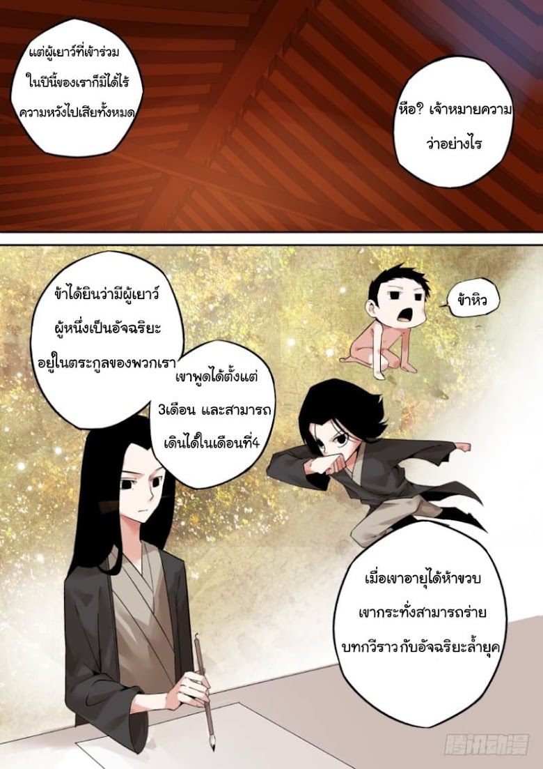 Master of Gu - หน้า 16