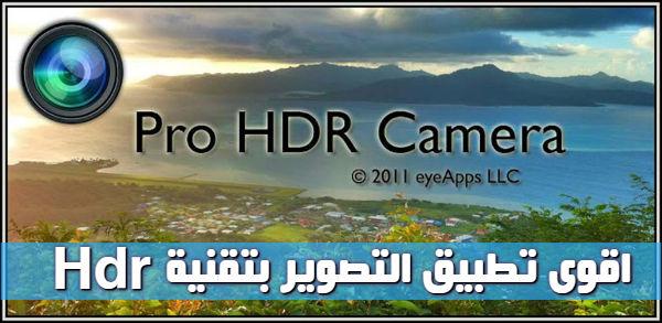 تحميل تطبيق pro hdr camera 2019 افضل برنامج كاميرا لهواتف الاندرويد