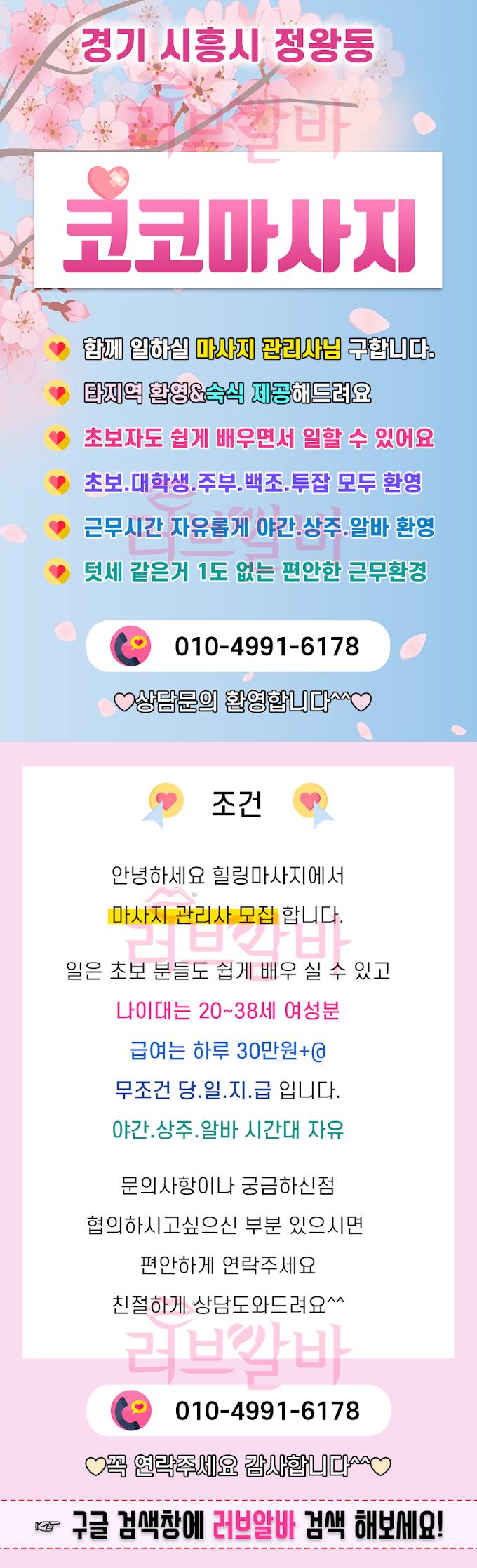 [경기도 시흥시] 코코마사지 💛하루30만이상 보장💛숙식제공💛