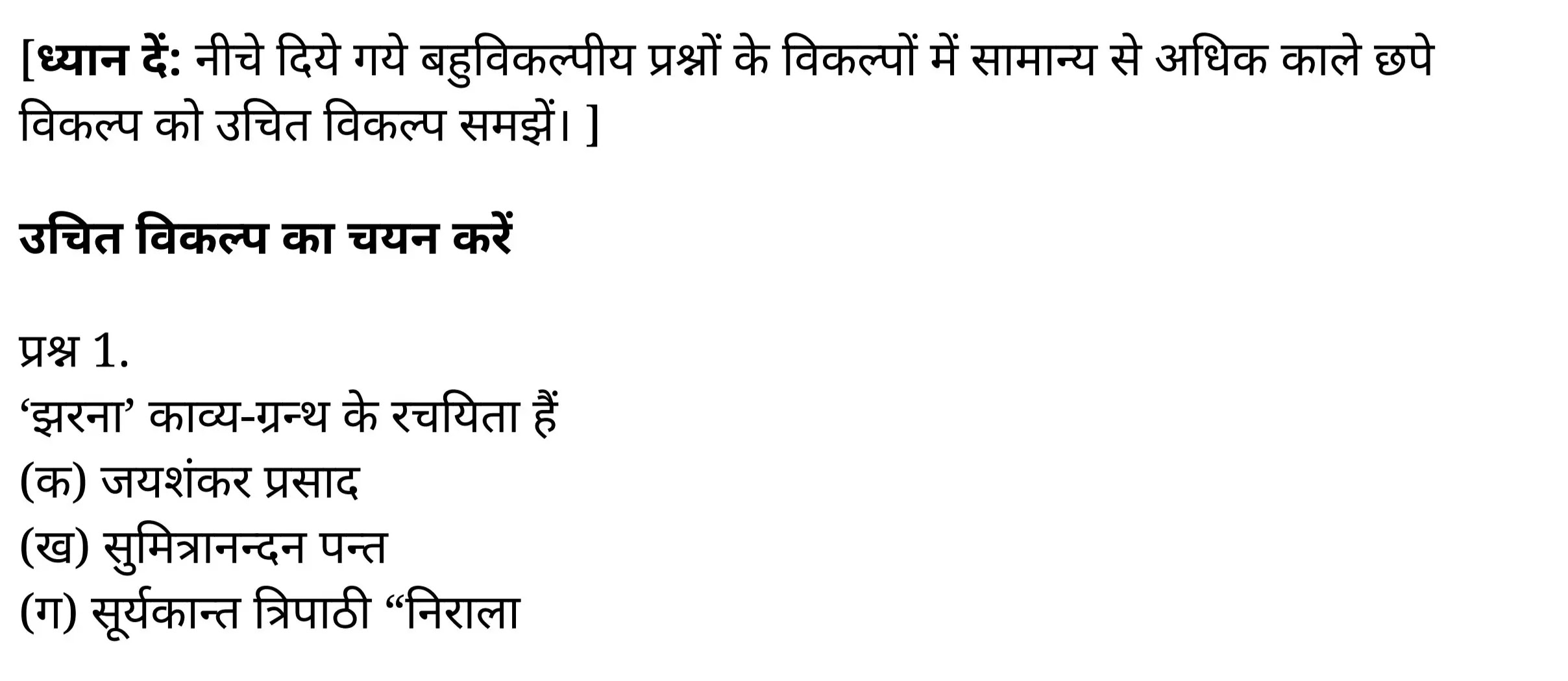 """यूपी बोर्ड एनसीईआरटी समाधान """"कक्षा 11 सामान्य  हिंदी"""" काव्य-साहित्य विकास बहुविकल्पीये प्रश्न : दो  हिंदी में"""